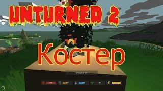 unturned 2. #3.  Как сделать костер
