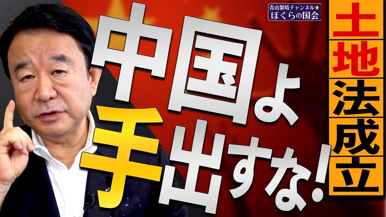 【ぼくらの国会・第171回】ニュースの尻尾「中国よ手を出すな!土地法成立」