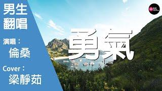 倫桑-勇氣-男生版(Cover:梁靜茹)『終於做了這個決定 別人怎麽說我不理』原唱: 梁靜茹『Chinese Music』