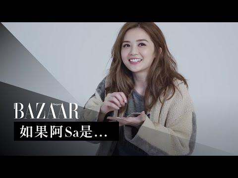 蔡卓妍訪問:如果 阿 Sa 是... | Harper's BAZAAR TV
