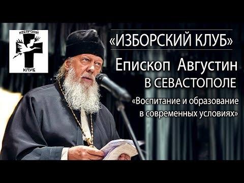 Беседа Епископа Августина с севастопольцами