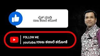 Mandar pushpavu neenu Kannada karaoke by Raj Kathare