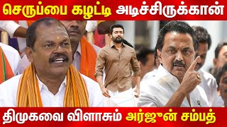 Arjun Sampath speech about MK Stalin tamil news | Surya