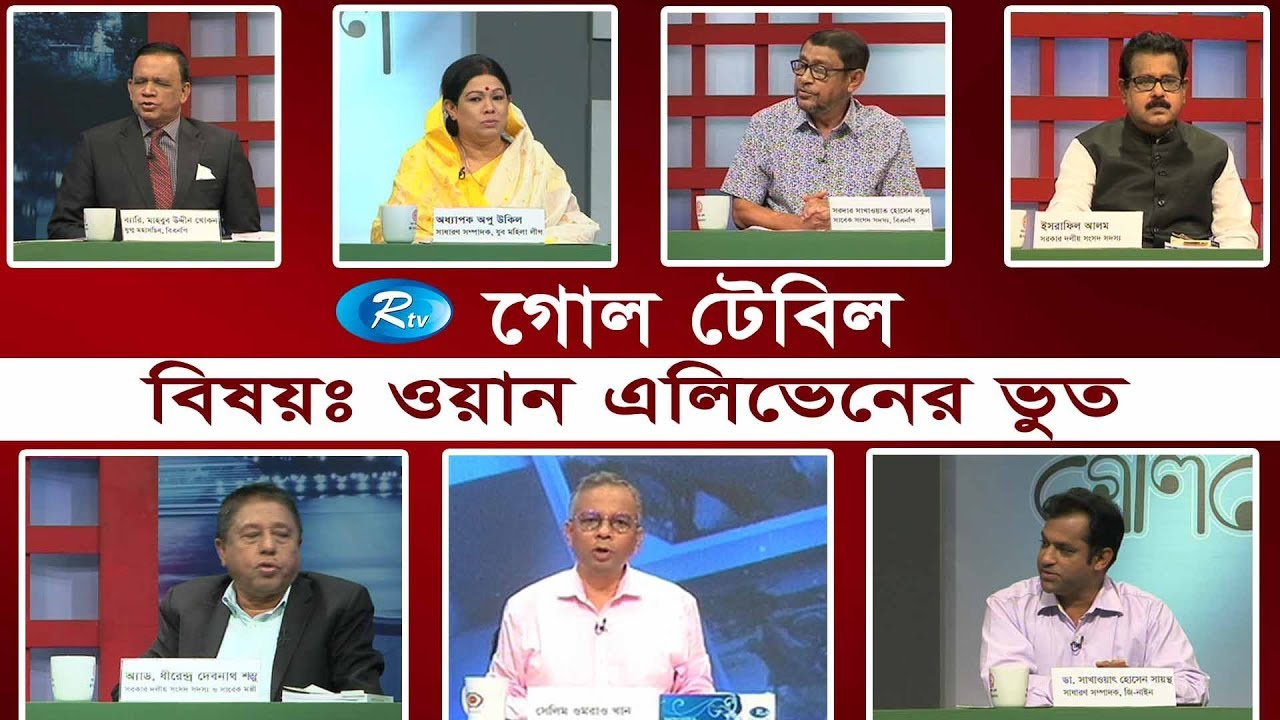 RFL Goll Table | গোলটেবিল | 13 September 2018 | ওয়ান এলিভেন এর ভুত | Rtv Talkshow