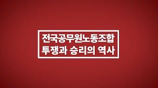 15분 안에 공무원노조 역사 끝내기!