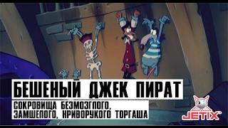 Бешеный Джек Пират - 10 Серия (Сокровища Безмозглого, Замшелого, Криворукого Торгаша)