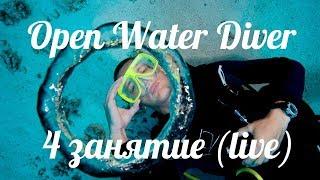 PADI Open water diver первые уроки дайвинга OWD 4 занятие