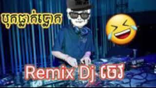 Download DJ jev remix 2019