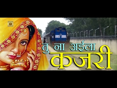 Tu Na Aaila - KAJARI - Rain Song -  Bhojpuri 2015.