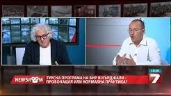 TV7 - Турска програма на БНР в Кърджали   провокация или нормална