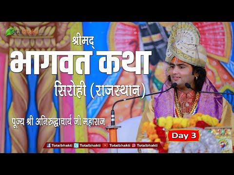 Aniruddh Acharya Ji Maharaj   Shrimad Bhagwat Katha   Day 3 (Sirohi Rajasthan)