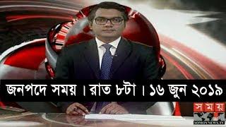 জনপদে সময় | রাত ৮টা | ১৬ জুন ২০১৯ | Somoy tv bulletin 8pm | Latest Bangladesh News