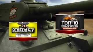 Модпак Джова  патч 0 9 7  World Of Tanks без рекламы скачать