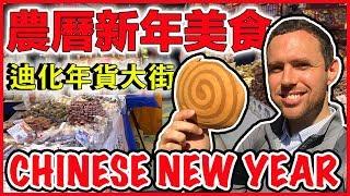 外國人在台北台灣試吃農曆新年美食! Eating Chinese New Year Food in Taipei, Taiwan!