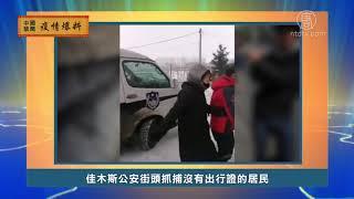 駭人聽聞 驚傳武漢焚屍爐燒活人 無出入證遭抓捕 黑龍江省佳木斯公安強行隔離居民