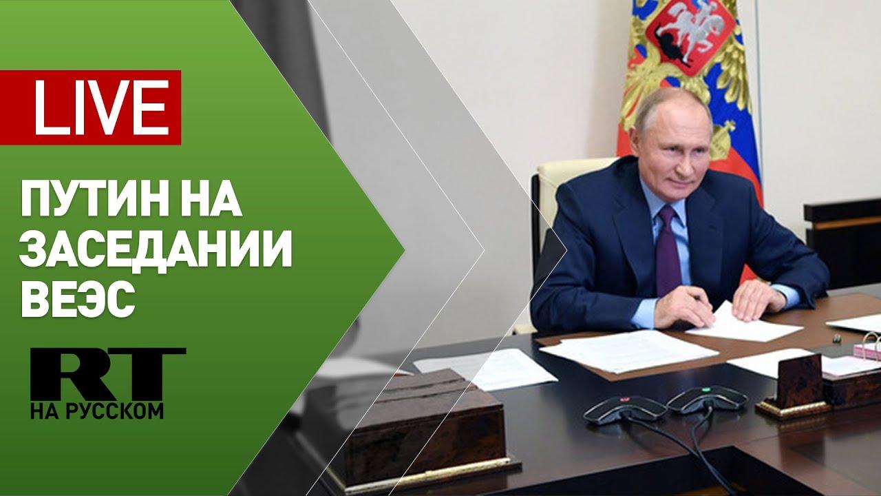 Путин участвует в заседании Высшего евразийского экономического совета — LIVE