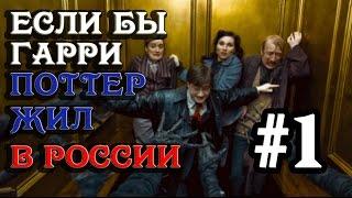 Если бы Гарри Поттер жил в России [Alex Enigmix]