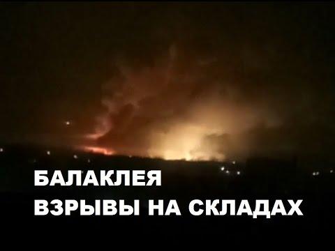 """Для диверсии на арсенале ВСУ в Балаклее РФ могла применить БПЛА """"Орлан"""""""