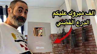 مبروك عليكم أصحاب قناة في العارضة الدرع الفضي