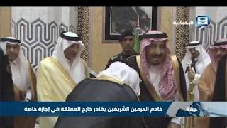 خادم الحرمين الشريفين يغادر خارج المملكة في إجازة خاصة