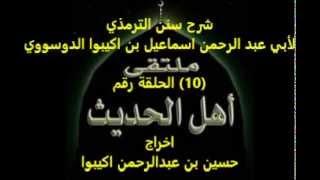 Wazou Zarma Ismaila Akibou EL-Dossowie el-ttirmizi 10