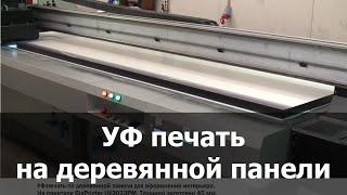 УФ печать на деревянной панели(http://uv.bigprinter.ru На BigPrinter UV2033PM УФ печать на деревянной панели., 2014-08-19T13:35:23.000Z)