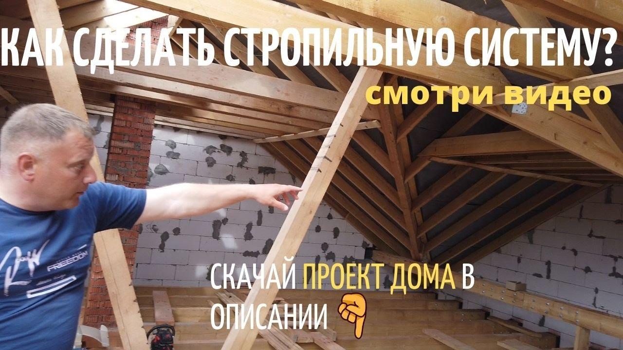 Строительство дома. Монтаж кровли // Благоустройство.рф