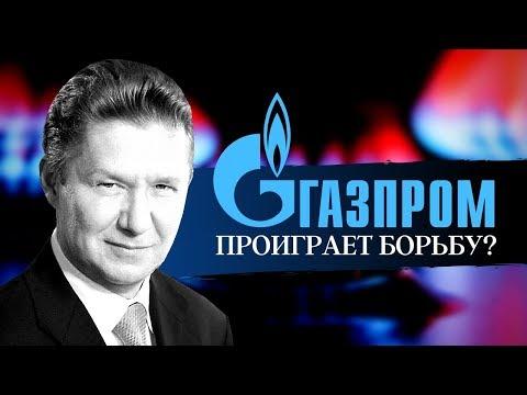 Прогноз 2020: Газпром проиграет Поставщикам Сжиженного Газа?