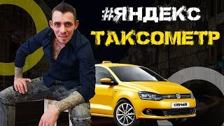 как максимально выгодно работать по Яндекс-таксометру. #СерыйТаксист