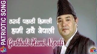 Gorkhali Hami Nepali  by Roj Moktan  || Nepali Patriotic Song