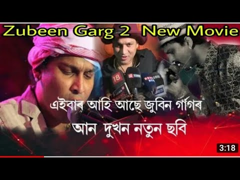 ZUBEEN GARG ON HIS UPCOMING ASSAMESE MOVIE