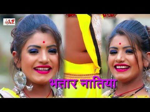 Bhojpuri Arkestra 2019  Arkestra Song || Bhojpuri Arkestra Video Full Hd भतार नातिया