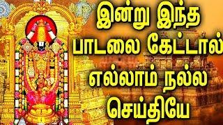 Tirumalavasa Venkateswaran Tamil Powerful Bhakti Padangal Best Tamil Devotional Songs