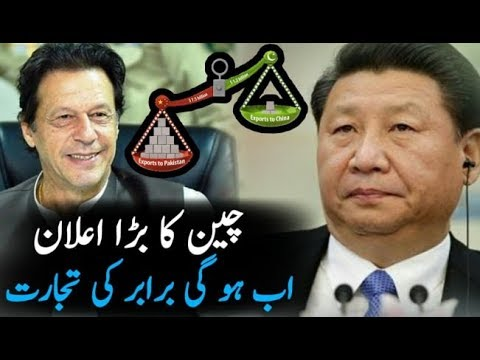 Pakistan and China New Trade Agreement || Imran Khan Government Big Achievement