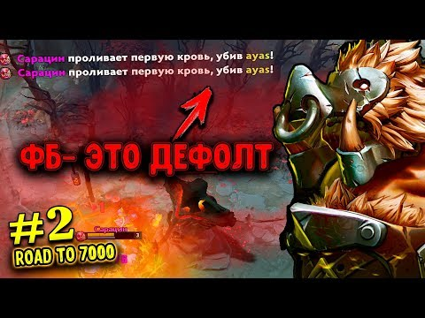 видео: #2 road to 7000 -  ФБ - ДЕФОЛТ | pudge dota 2 gameplay