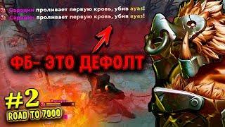 #2 ROAD TO 7000 -  ФБ - ДЕФОЛТ | PUDGE DOTA 2 GAMEPLAY