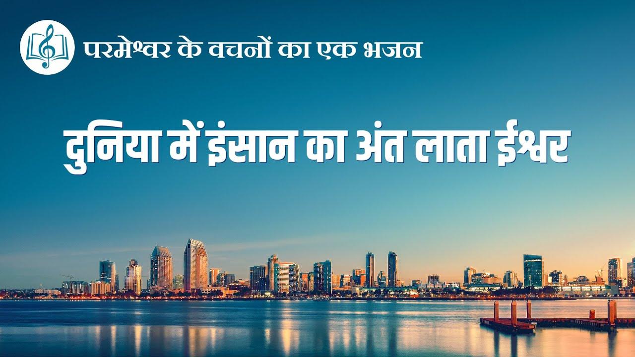 दुनिया में इंसान का अंत लाता ईश्वर   Hindi Christian Song With Lyrics