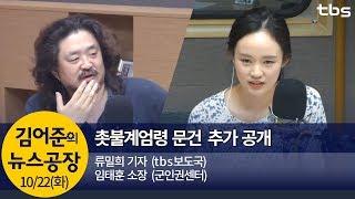 기무사 촛불계엄령 문건 추가 공개(류밀희,임태훈)│김어준의 뉴스공장