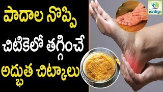 Foot Pain Relief Home Remedies - Health Tips in Telugu || Mana Arogyam
