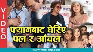 फ्यानबाट घेरिय पल शाह र आँचल |  Paul Shah Aanchal Sharma | Medianp.com