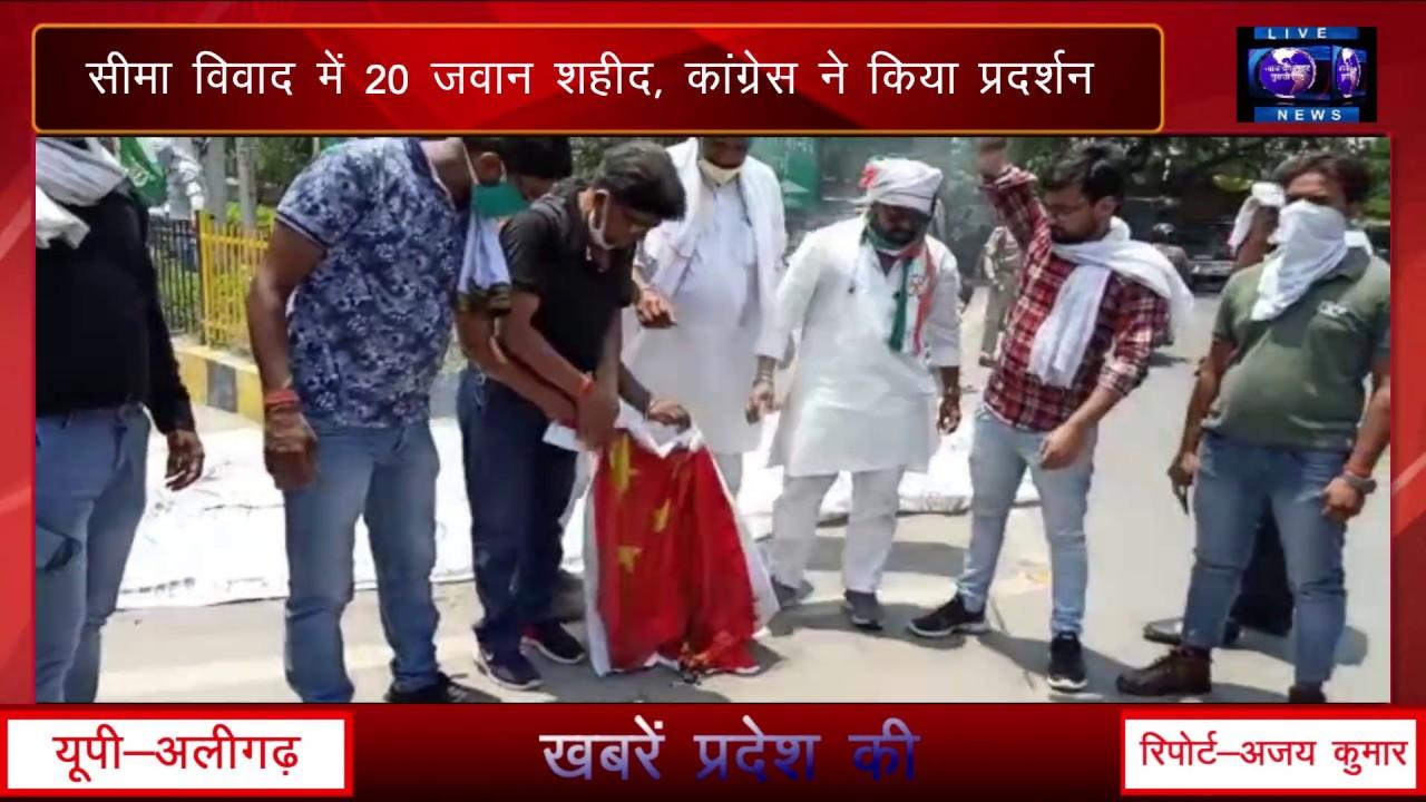 उत्तर प्रदेश - अलीगढ़- सीमा विवाद में 20 जवान शहीद, कांग्रेस ने अलीगढ़ में किया प्रदर्शन
