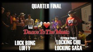 [Dance To The Music Vol 5] Lock Bong & Luffy vs Locking Chu & Locking Saga