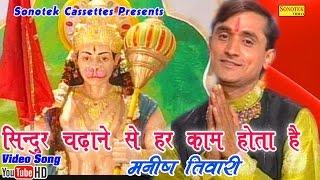 सिंदूर चढ़ाने से हर काम होता है || Manish Tiwari || Hindi Balaji Hanuman Bhajan