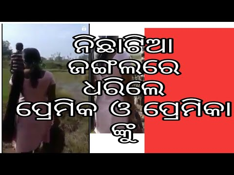 #Odia Viral Video#