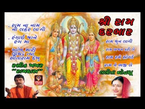 Ram Darbar-2016 Ram Navami Bhajan- 2016 Gujarati Bhajan Non Stop - Shree Ram Bhajan- Lalita Ghodadra