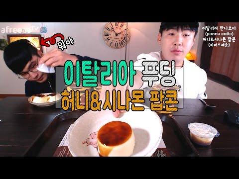 [디저트] 이탈리아 푸딩(panna cotta)과 허니&시나몬 팝콘 먹방 mukbang dessert (16.10.14)