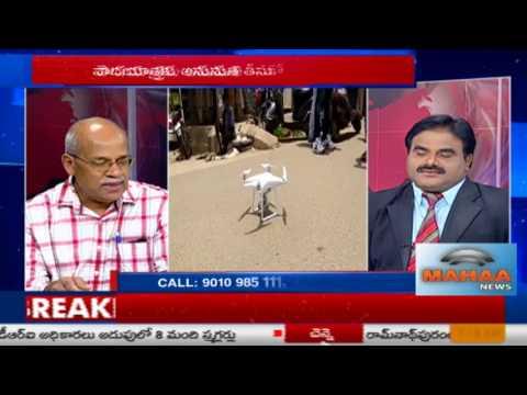 ముద్రగడ పాదయాత్రను ప్రభుత్వం అడ్డుకోగలదా..? News&Views Discussion On Mudragada Padyatra Tension
