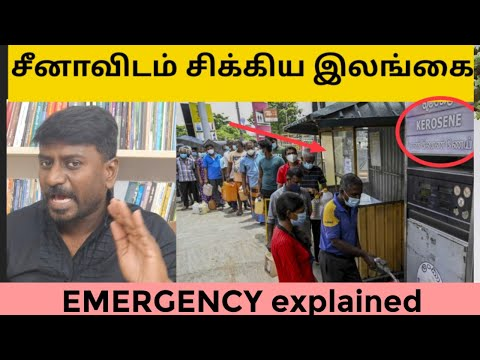 Emergency in Srilanka   No food, No money   சீனாவின் சதி