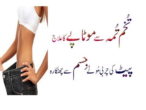 (Hinzal)Tukham Tuma tumba se Motapa Door Qabaz Gas Pet Ki Charbi Khtam Urdu Hindi Punjabi