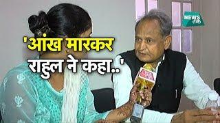 अशोक गहलोत ने बताया पीएम से क्यों गले मिले थे राहुल गांधी ? | NewsTak